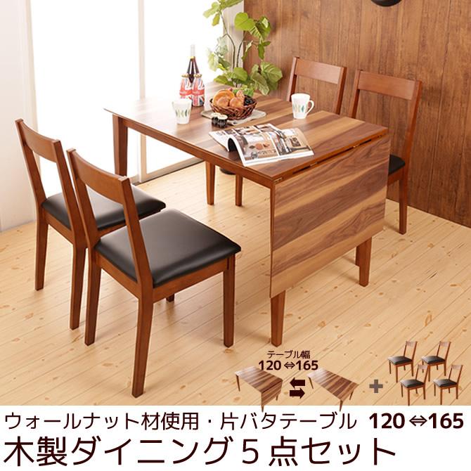 木製ダイニング5点セット 伸長式ダイニングテーブル+木製ダイ…