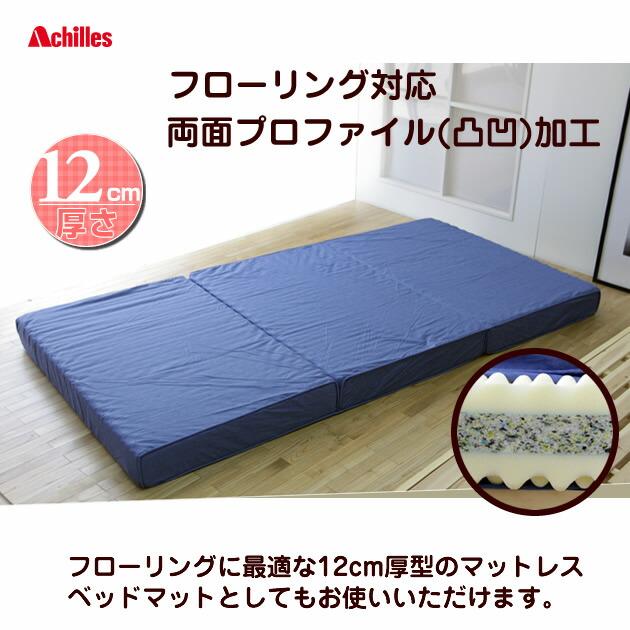 アキレス【Achilles】 12cm厚!フローリングに最適厚型マットレス シングル