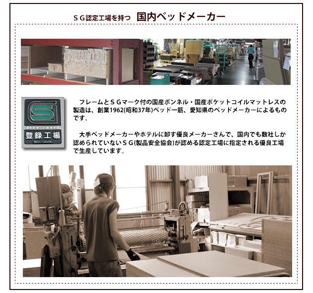 安心のSG認定工場を持つ国内ベッドメーカー
