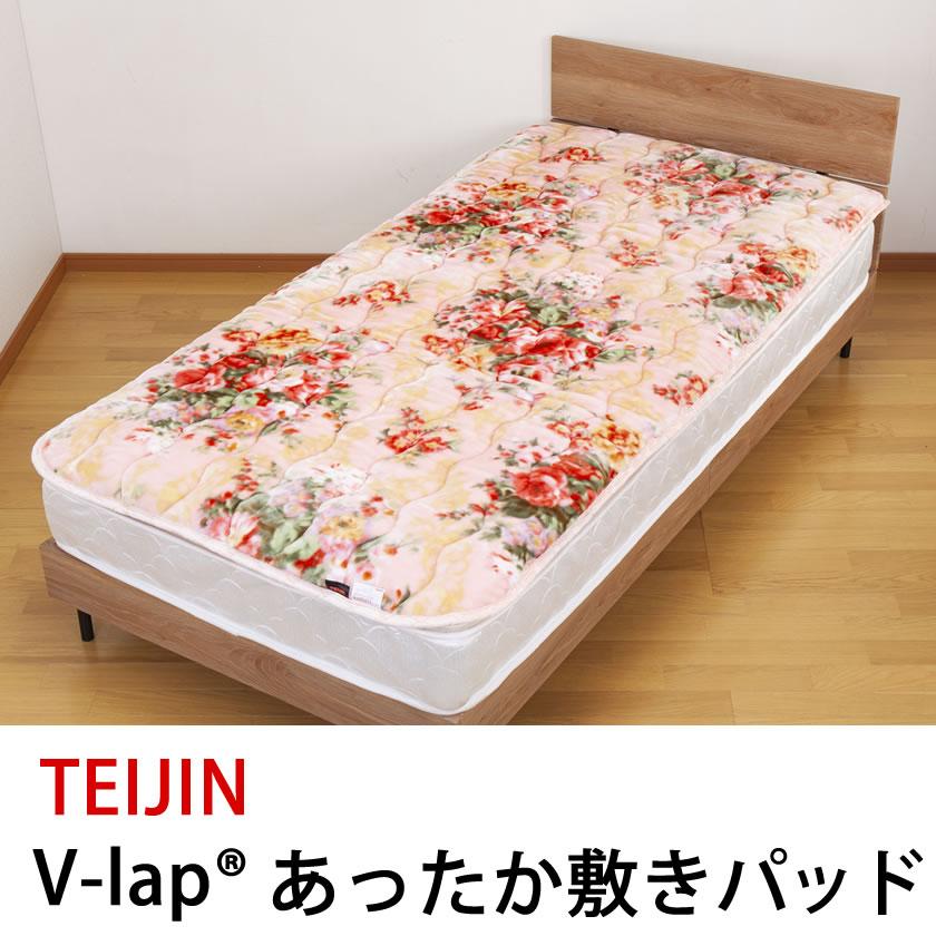 テイジン V-lap(R)使用!蓄熱・あったか敷きパッド シ…