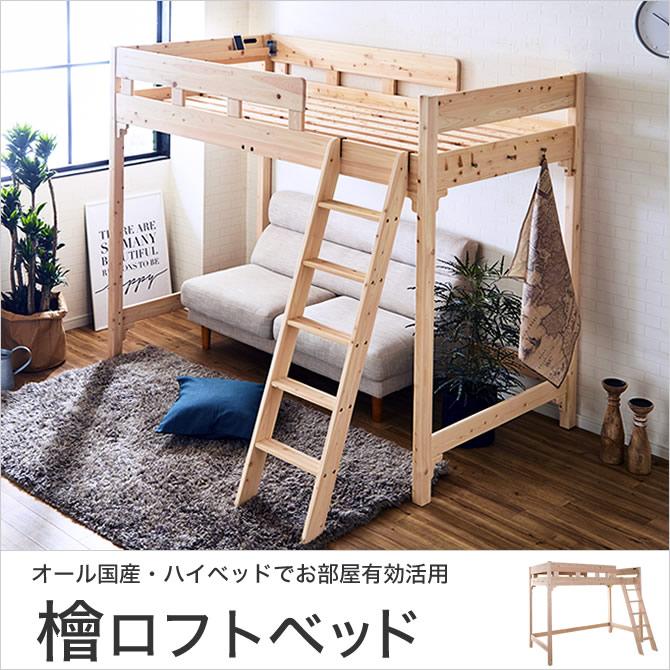 ロフトベッド 檜 すのこベッド シングル ハイタイプ 木製 棚付き コンセント 天然木 日…