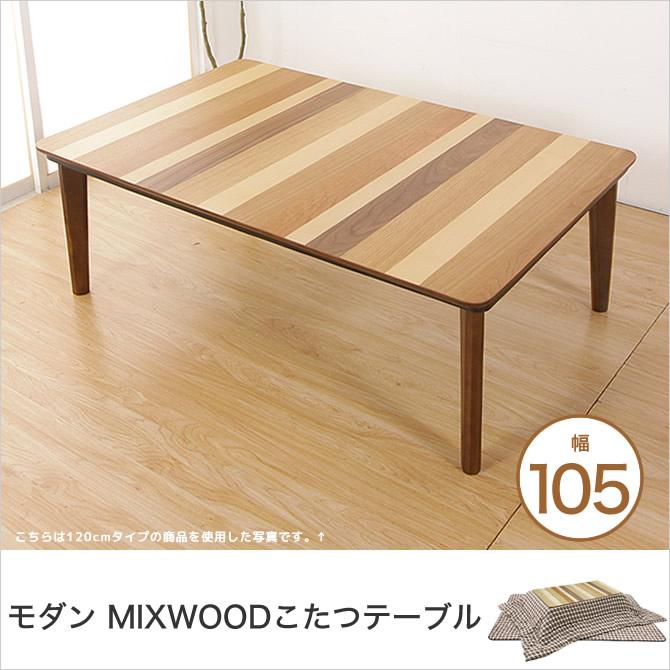 こたつテーブル 105 木製 冬はこたつ、春夏秋はテーブル …