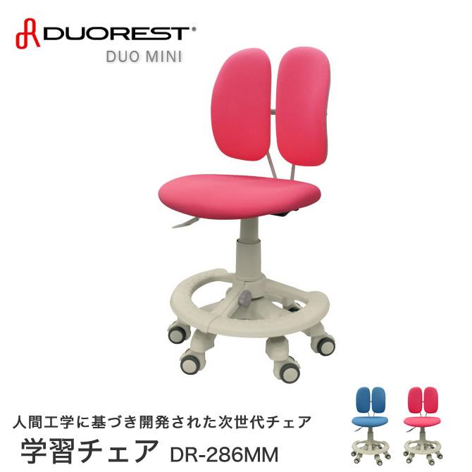 デュオレスト DR-286MM