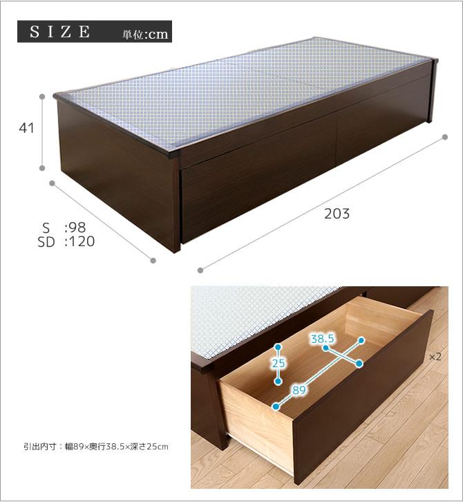 ヘッドレス畳ベッド SEKISUI「美草」グリーン 収納ベッド
