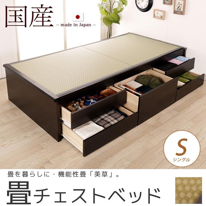 ヘッドレス畳ベッド SEKISUI「美草」グリーン チェストベッド