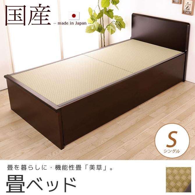フラットヘッド 畳ベッドシングル SEKISUI「美草」グリーン