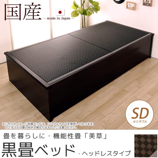 ヘッドレス 畳ベッドセミダブル SEKISUI「美草」ブラック