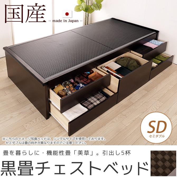 ヘッドレス 畳ベッドセミダブル SEKISUI「美草」ブラック チェストベッド