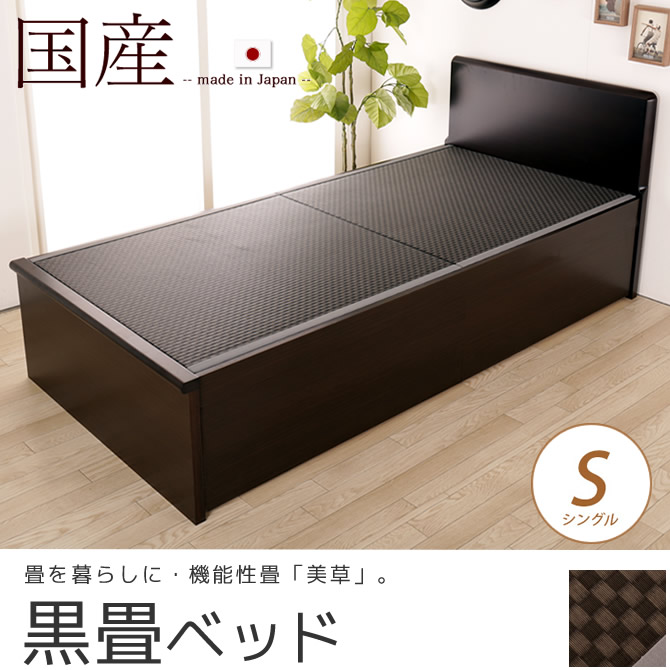 フラットヘッド 畳ベッドシングル SEKISUI「美草」ブラック
