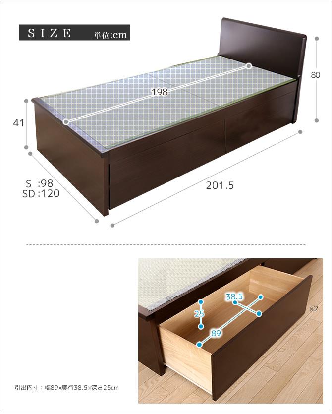 フラットヘッド 畳ベッド シングルSEKISUI「美草」ブラック 収納ベッド
