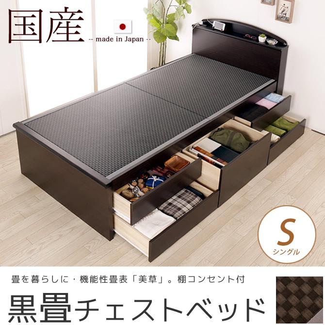 棚コンセント付畳ベッドシングル SEKISUI「美草」ブラック チェストベッド