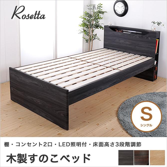 すのこベッド シングル 棚 照明 コンセント2口 ベッド 木製  棚 ダークブラウン/グレ…