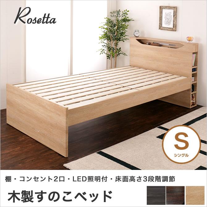 ロゼッタ すのこベッド 手動リクライニングベッド 電動リクライニングベッド シングル 棚 …