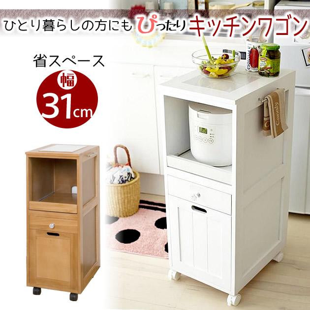 キャスター付キッチンワゴン 幅31cm。炊飯器を置けるスライドラック付き