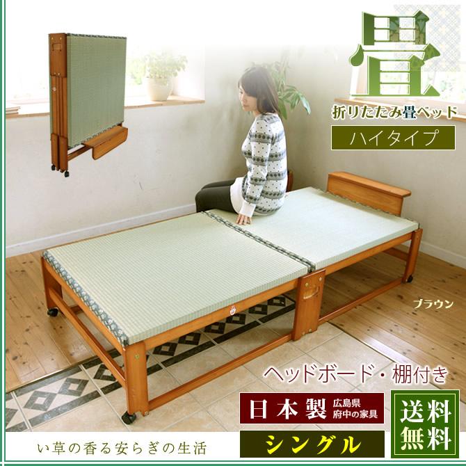 日本製折りたたみ畳ベッド