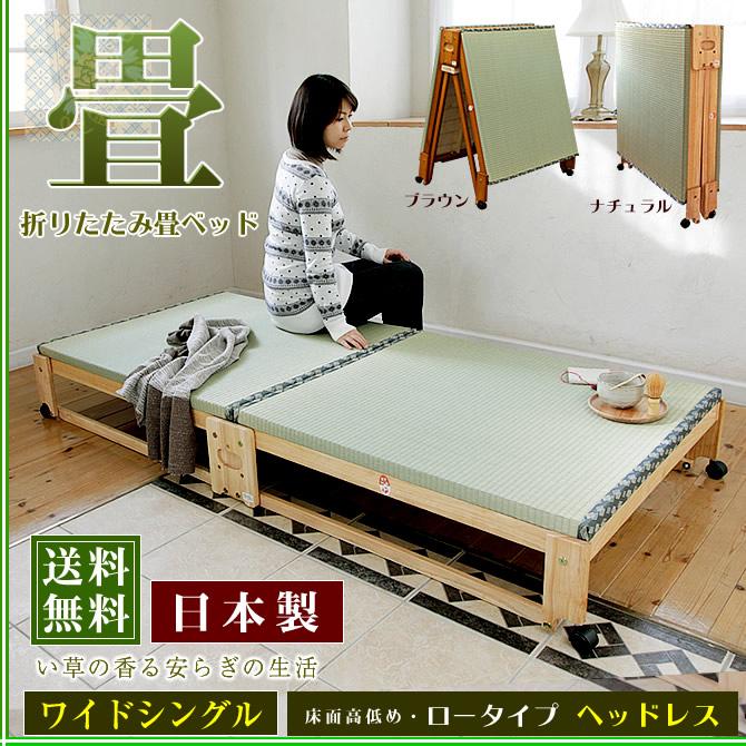 折りたたみ畳ベッド