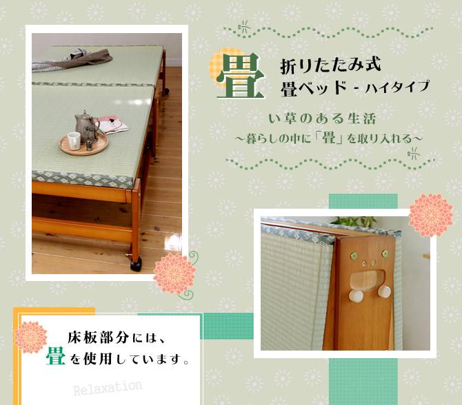 国産畳ベッド