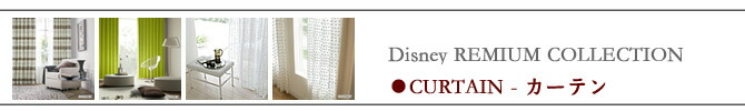 Disney REMIUM COLLECTION ● CURTAIN - カーテン