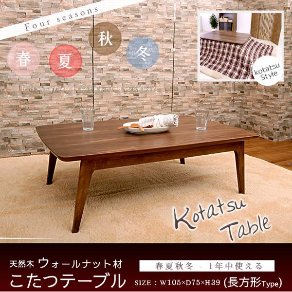 【北欧風】1年中使えるこたつテーブル  KENNY