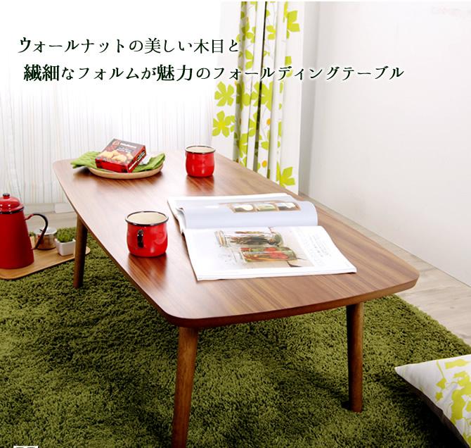 北欧風デザイン折れ脚テーブル105cm幅