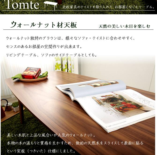 フォールディングテーブル ウォールナット天然木突板