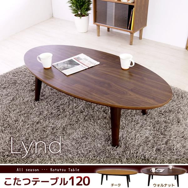 こたつテーブル Lynd 120 リンド120cm幅 オーバ…