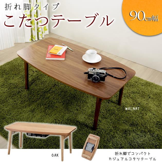 【完成品】北欧風 木製折り畳みこたつテーブル エルフィ