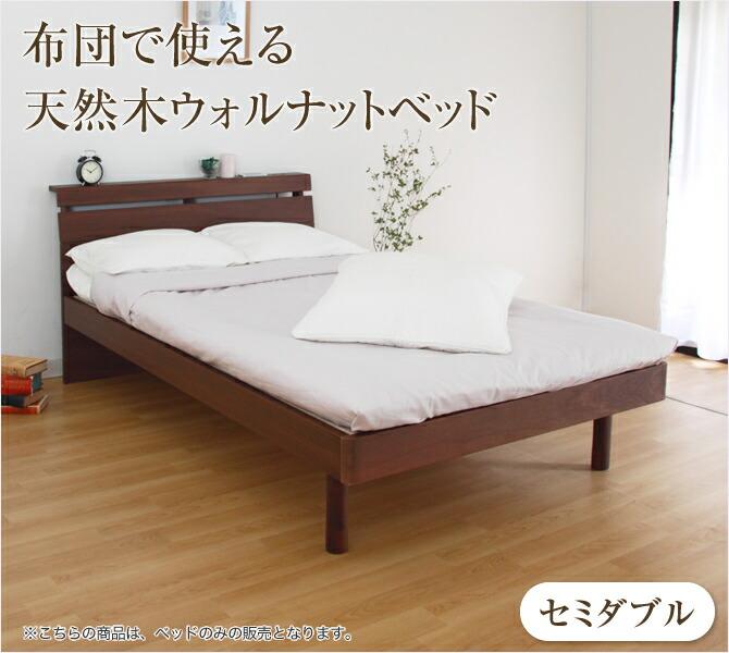 布団で使える天然木ウォルナットベッド【セミダブル】