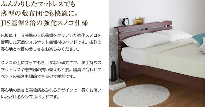 ふんわりしたマットレスでも薄型の敷布団でも快適に。JIS基準2倍の強化スノコ仕様