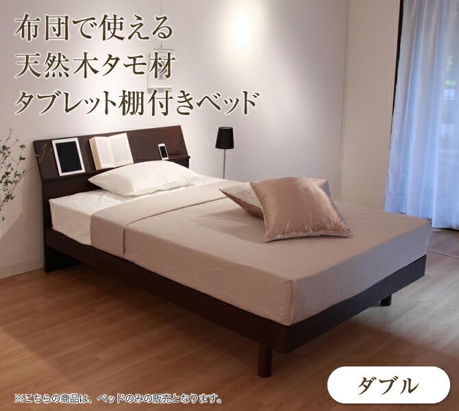 布団で使える天然木タモ材タブレット棚付きベッド【ダブル】