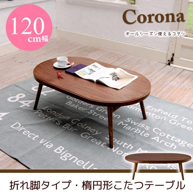 丸みがかわいい♪オーバル型折畳み式こたつテーブル