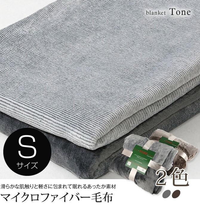 毛布 マイクロファイバー Sサイズ シングル 滑らかな肌触り…