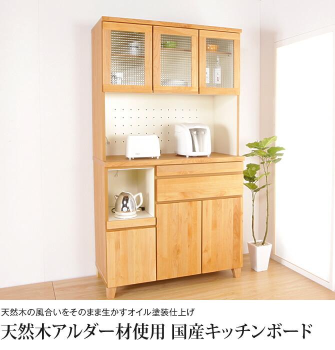 天然木アルダー材使用 国産 キッチンボード