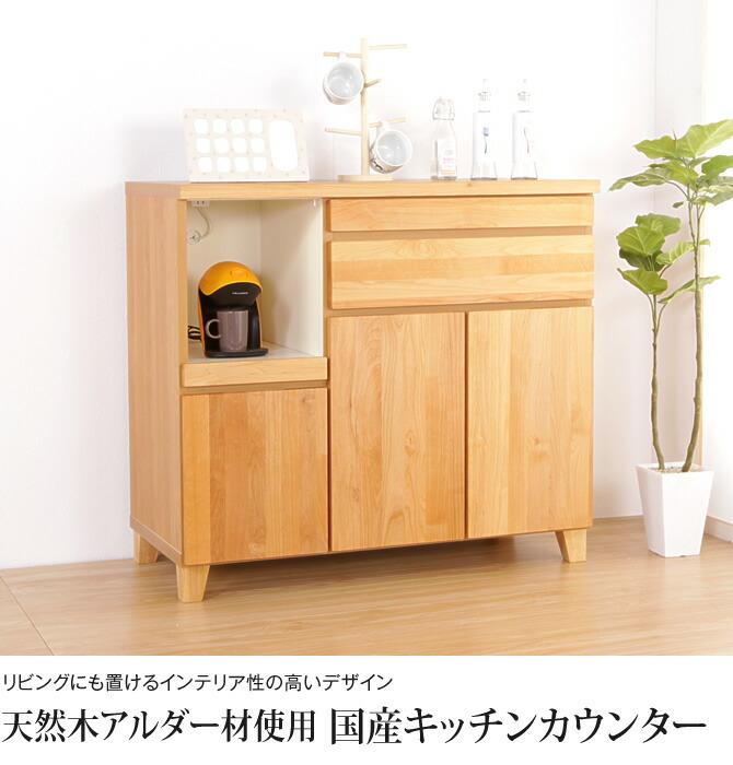 天然木アルダー材使用の国産キッチンカウンター 幅100cm 完成品 台所カウンター 日本製…
