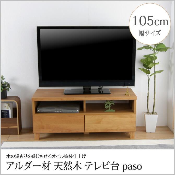 天然木アルダー材の日本製テレビ台 オイル塗装仕上げ 幅105cm おしゃれ シン…