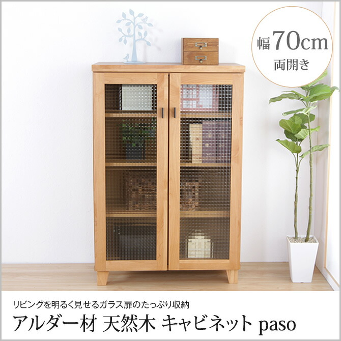 天然木アルダー材の日本製キャビネット オイル塗装仕上げ 幅70cm 完成品 木製…