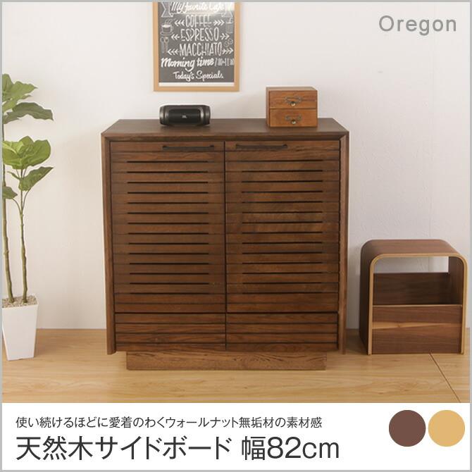 天然木ウォールナット無垢材のサイドボード 幅82cm 木製 おしゃれ ナチュラル…