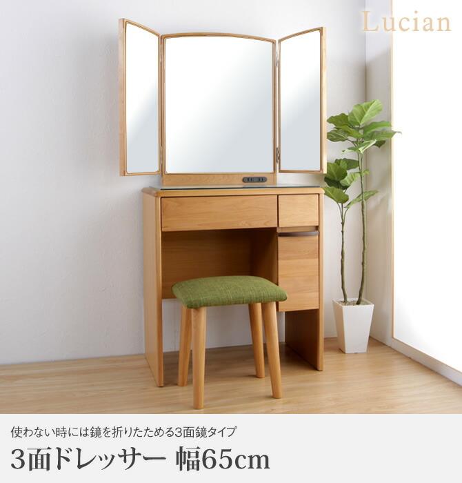 3面ドレッサー Lucian