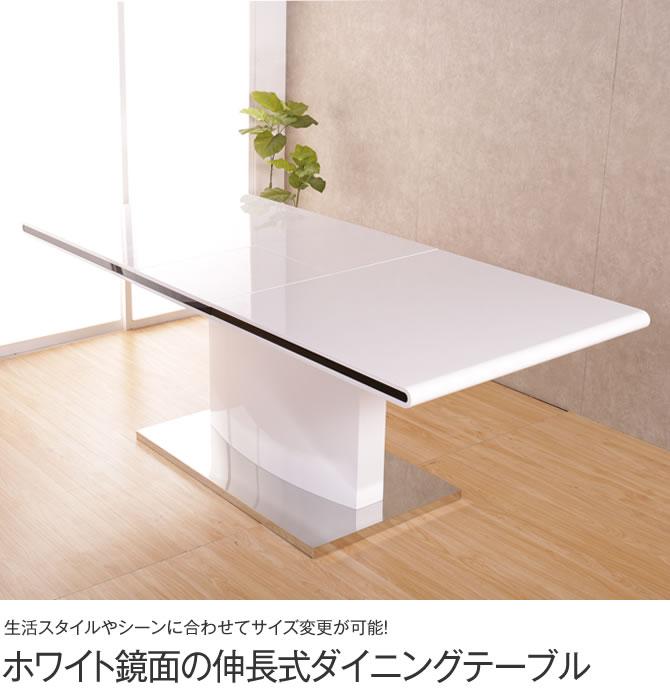 近未来的デザインの伸長式ダイニングテーブル