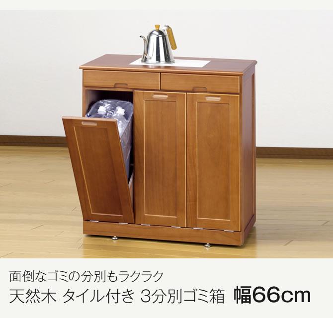 天然木 タイル付き 3分別ゴミ箱 幅66cm