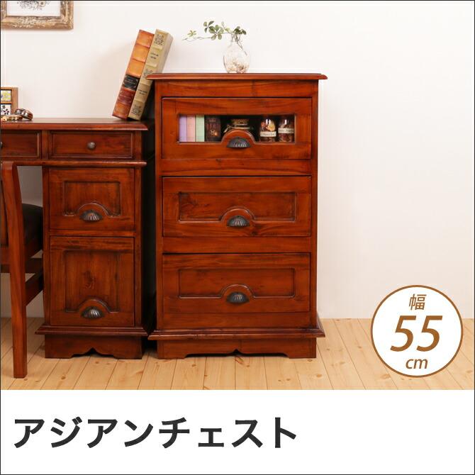 マホガニー無垢材を使用したコロニアル様式のアジアン家具 幅55cmチェスト