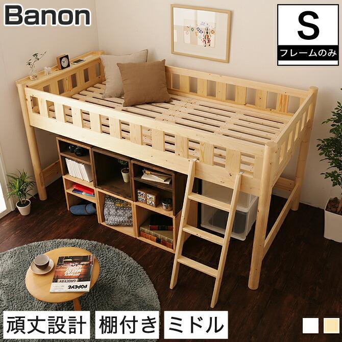 バノン ロフトベッド シングル ミドル 木製 すのこ 宮付き コンセント付き 天然木 耐荷…
