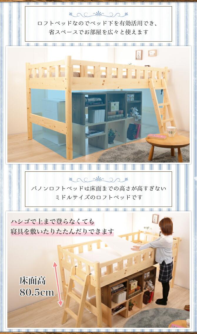 ベッド下収納で省スペース 高すぎないミドルサイズのロフトベッド