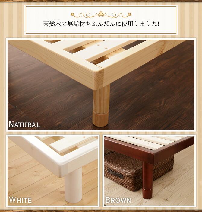天然木の無垢材をふんだんに使用したベッドフレーム