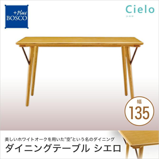 ダイニングテーブル 幅135cm