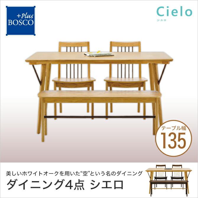 4点セット テーブル幅135cm