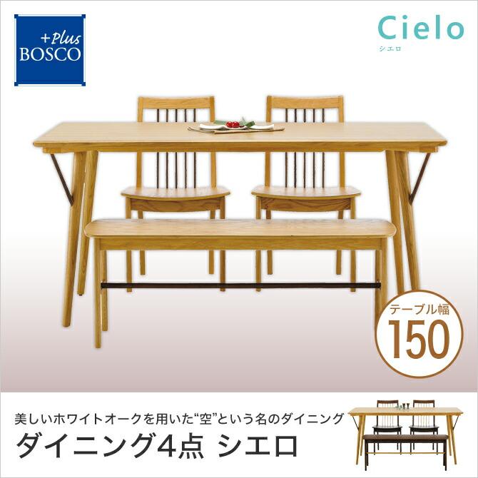 4点セット テーブル幅150cm