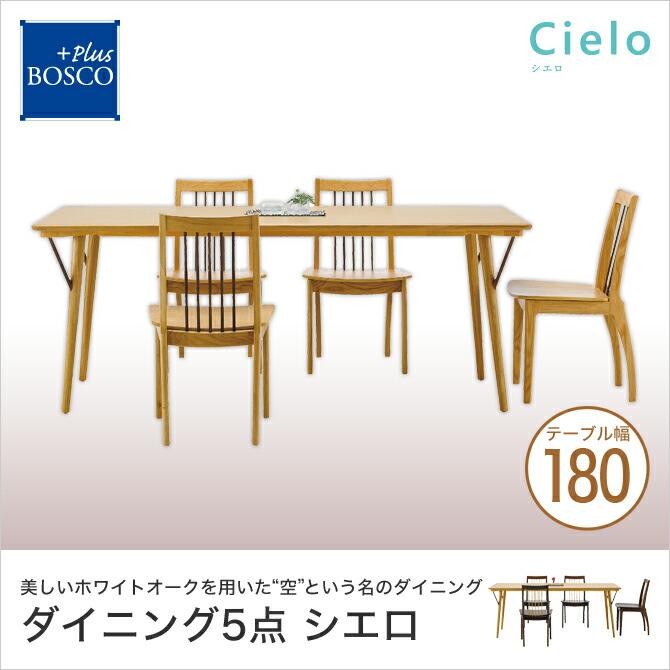 5点セット テーブル幅180cm