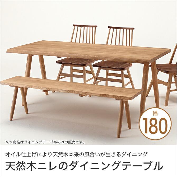 ダイニングテーブル 幅180cm 木製 天然木 ニレ材 ナチュラル