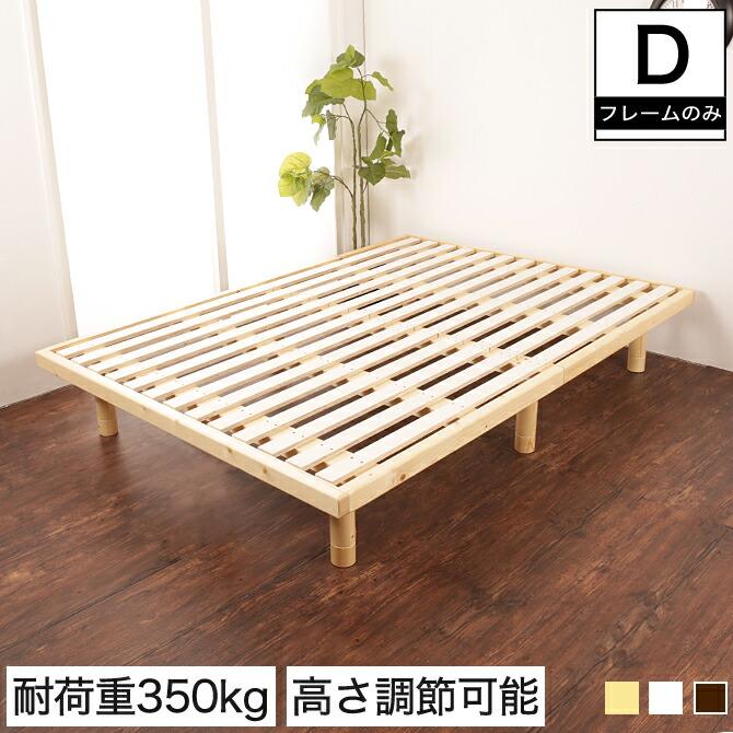 バノン すのこベッド ダブル 木製 ベッドフレーム 耐荷重350 ヘッドレス 高さ調節 シ…